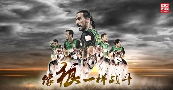 데얀과 하대성이 눈에 띄는 포스터 ⓒ 베이징 궈안 홈페이지 캡쳐