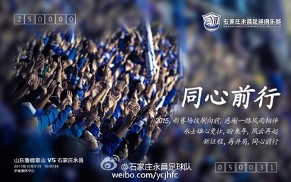 중국 지방 구단의 포스터 퀄리티는? ⓒ 스좌좡 용창 웨이보