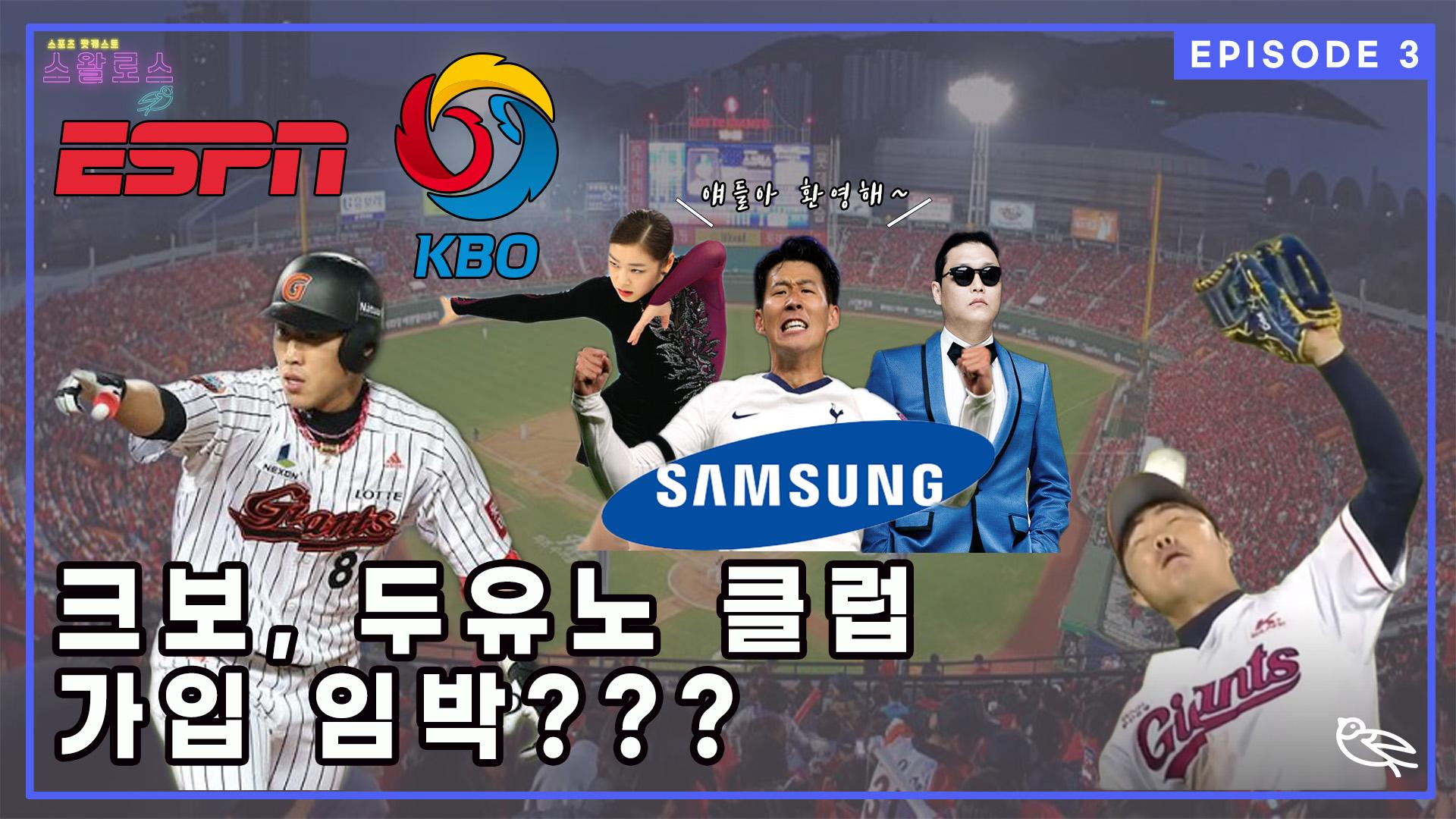 KBO, 두유노 클럽 가입 임박???